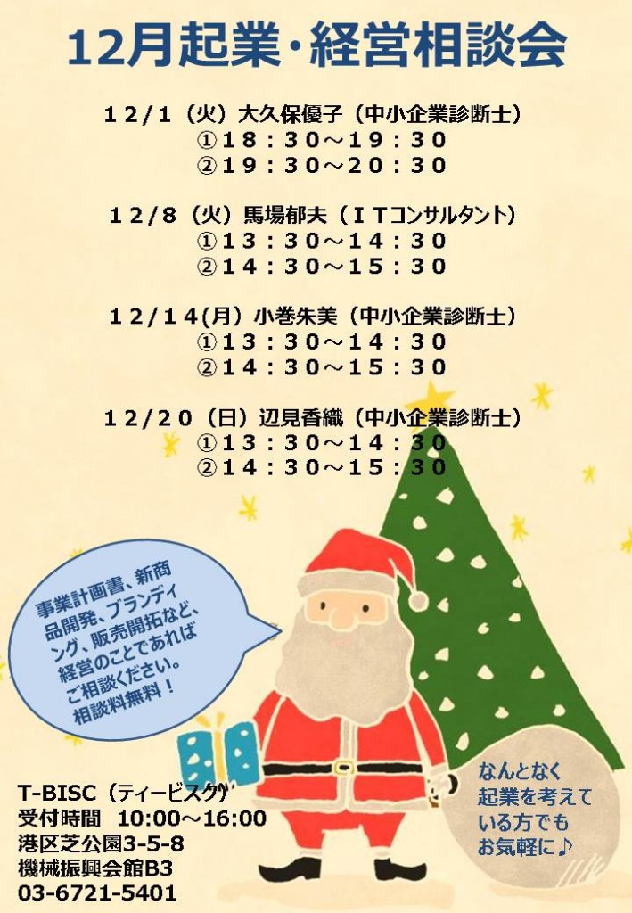 12月起業・経営相談会