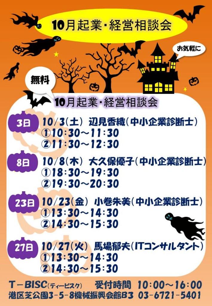 10月_起業・経営個別相談会