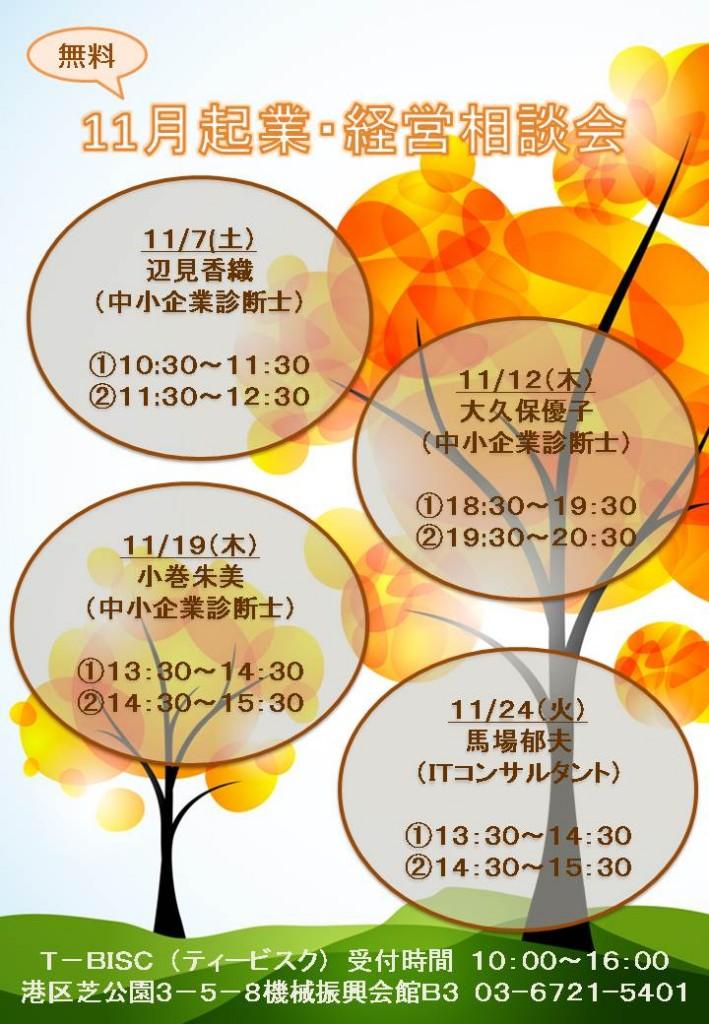 201511_起業・経営相談会 チラシ完成版