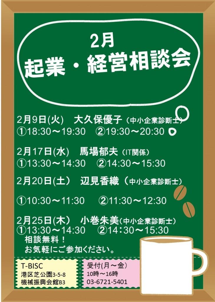 2月起業相談会チラシ (2)